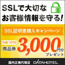シマンテックSSL 購入キャンペーン Amazonギフト券3,000円分プレゼント