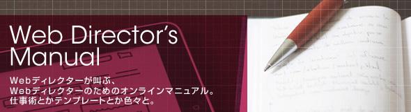 Webディレクターズマニュアル