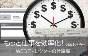 もっと仕事を効率化!Webディレクターの仕事術